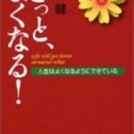 本田 健の名言集