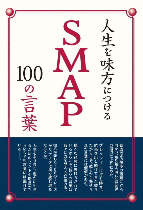 SMAP の名言集